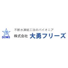 株式会社大勇フリーズ 企業イメージ