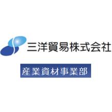 三洋貿易株式会社 企業イメージ