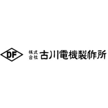 株式会社古川電機製作所 企業イメージ