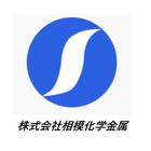 株式会社相模化学金属 企業イメージ
