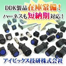 アイビックス技研株式会社 企業イメージ