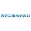 吉沢工業株式会社 企業イメージ