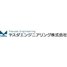 ヤスダエンジニアリング株式会社 企業イメージ