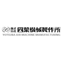 株式会社四葉機械製作所 企業イメージ