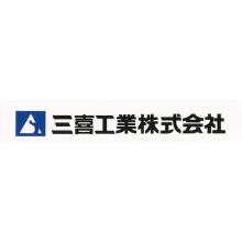三喜工業株式会社 企業イメージ