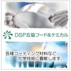 DSP五協フード&ケミカル株式会社 企業イメージ