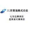 三洋貿易株式会社 化学品事業部・ 産業資材部 企業イメージ