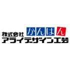 株式会社アライデザイン工芸 企業イメージ