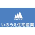 株式会社いのうえ住宅産業 企業イメージ