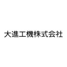 大進工機株式会社 企業イメージ