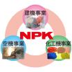 日本ニューマチック工業株式会社 企業イメージ