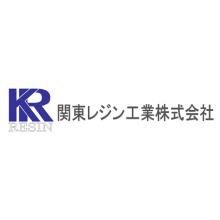 関東レジン工業株式会社 企業イメージ