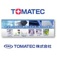 TOMATEC株式会社 企業イメージ