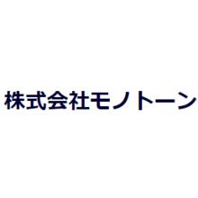 株式会社モノトーン 企業イメージ
