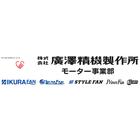 株式会社廣澤精機製作所 企業イメージ