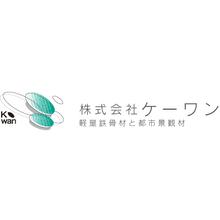 株式会社ケーワン 企業イメージ