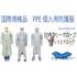 isolation_gowns_PPE_products.jpg