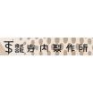株式会社寺内製作所 企業イメージ