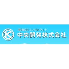 中央開発株式会社 企業イメージ