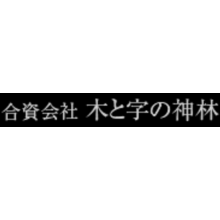 合資会社木と字の神林 企業イメージ