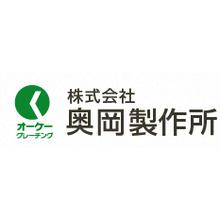 株式会社奥岡製作所 企業イメージ