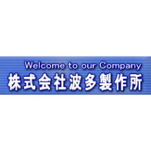 株式会社波多製作所 企業イメージ