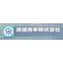 深瀬商事株式会社 企業イメージ