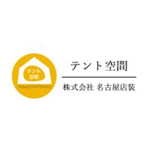 株式会社名古屋店装 企業イメージ