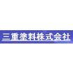 三重塗料株式会社 企業イメージ