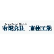 有限会社東伸工業 企業イメージ