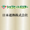 日本遮熱株式会社 企業イメージ