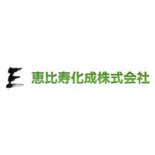 恵比寿化成株式会社 企業イメージ