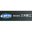 株式会社三木鉄工 企業イメージ