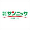 株式会社サンニック 企業イメージ