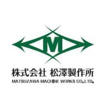 株式会社松澤製作所 企業イメージ