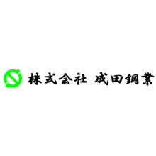 株式会社成田鋼業 企業イメージ