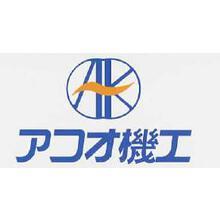 株式会社アコオ機工 企業イメージ
