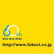 フクビ化学工業株式会社 企業イメージ