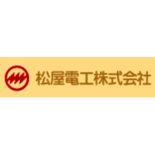松屋電工株式会社 企業イメージ