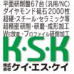 株式会社ケイ・エス・ケイ 企業イメージ