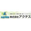 株式会社アクテス 企業イメージ
