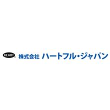 株式会社ハートフル・ジャパン 企業イメージ