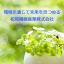松尾機器産業株式会社 企業イメージ