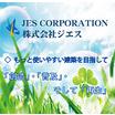 株式会社ジエス 企業イメージ