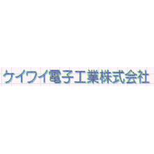 ケイワイ電子工業株式会社 企業イメージ