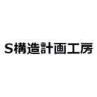 S構造計画工房 企業イメージ