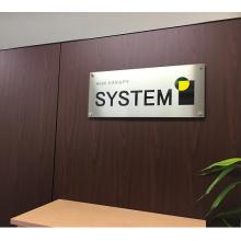 株式会社システムアイ 企業イメージ