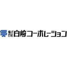 株式会社白崎コーポレーション 企業イメージ