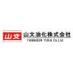 山文油化株式会社 企業イメージ