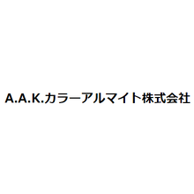 A.A.K.カラーアルマイト株式会社 企業イメージ